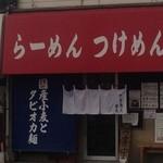 中華蕎麦 翠蓮 - 前は居酒屋やったろ?