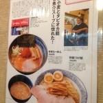 中華蕎麦 翠蓮 - こだわり〜