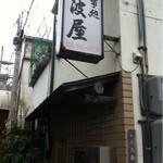 丹波屋食堂 -