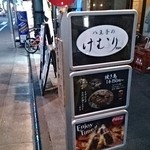 けむり - 看板