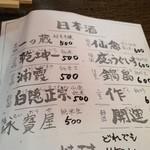 19209561 - 本日の日本酒メニュー