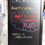 こめこめや 高田馬場 - 日替わりメニューの看板