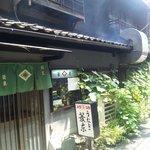 菱東 - 入り口1