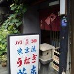 菱東 - 入り口2