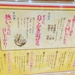 19212013 - 油ソバの『食べ方』