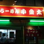 ラーメン小金太 -