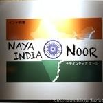 ナヤ インディア ヌール -