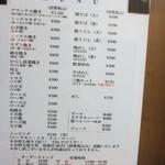 ふきや - メニューの中から私は肉玉590円にタコをトッピング、妻は納豆焼き630円をそれぞれ注文、別に野菜炒めを追加して二人で食べました。