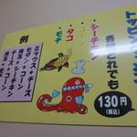 ふきや - 私の頼んだタコを含めてトッピングはすべて130円です。