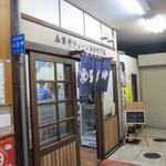 ふきや - お店は竹下駅の前、西鉄ストアの横にありますよ