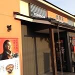 19216236 - 吉野家 新居浜店 北大路欣也が迎えてくれました