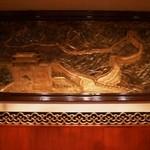中華ダイニング 好鴨 - 万里の長城のレリーフが落ち着いた中国の雰囲気を醸し出します♪