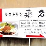 レストラン 桑名 -