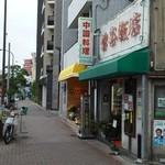 雪谷飯店 - 201305 雪谷飯店 ここだよー(゜o゜)!