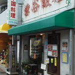 雪谷飯店 - 201305 雪谷飯店 店頭