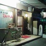 ごんげん山 - 八幡浜市・焼肉「ごんげん山」
