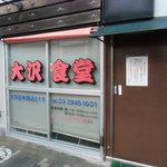 19220785 - 5月29日夕方の写真、既に閉店しています。
