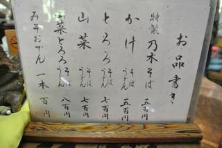 乃木そば神谷 - 『乃木そば』は、温かいお蕎麦なんですって。
