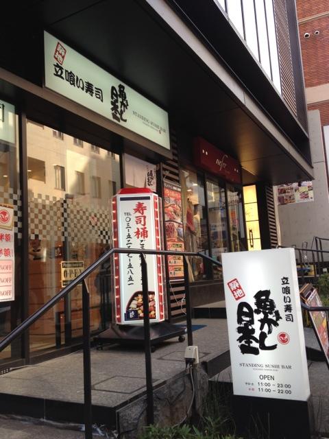 魚がし日本一 ポルタ神楽坂店