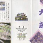 19226116 - パンフ 割烹 大船(静岡県浜松市) 食彩賓館撮影