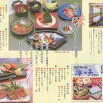 19226118 - パンフ 割烹 大船(静岡県浜松市) 食彩賓館撮影