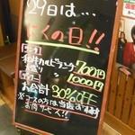 19228412 - 29日は...にくの日!!