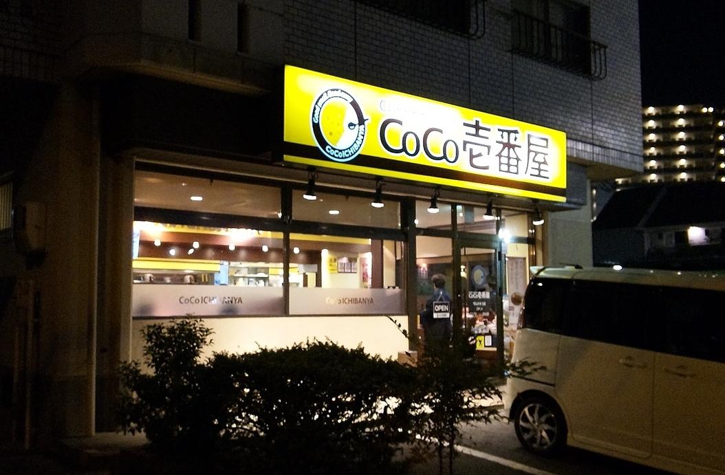CoCo壱番屋 守山大永寺店