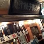 肉汁餃子製作所 - 2013/05