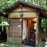 茂庵 - 屋外トイレ