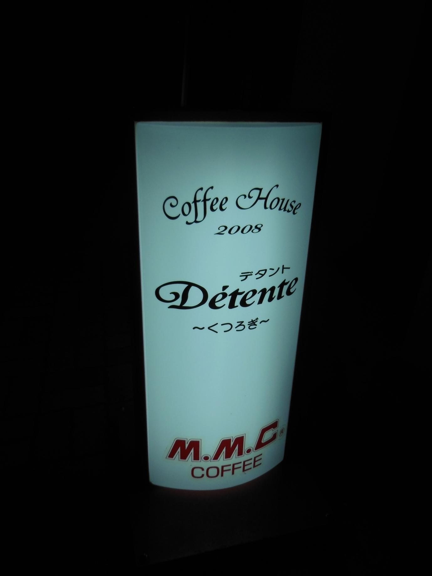 コーヒーハウスデタント