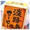 パルシェ香りの湯 - ドリンク写真:お風呂のあとはこれでしよーー!