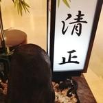 九州麺 本格餃子 清正 - ♪