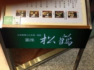 銀座 松鶴 -