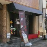 麺屋永吉 花鳥風月 - お店です。