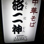 洛二神 - 中華そば、洛二神と下の方にSUNTORY MALT'Sの文字が。