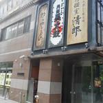九州黒太鼓 - 居酒屋ビル 小さいエレベータで上がる