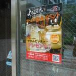 九州黒太鼓 - オープン記念イベント