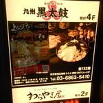 九州黒太鼓 - ビル4F