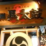 九州黒太鼓 - エレベータ降りるといきなり店舗