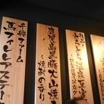 九州黒太鼓 - 壁のメニュー
