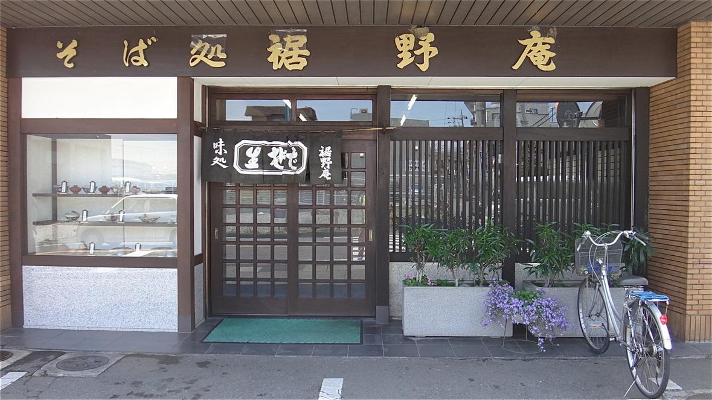 裾野庵 name=