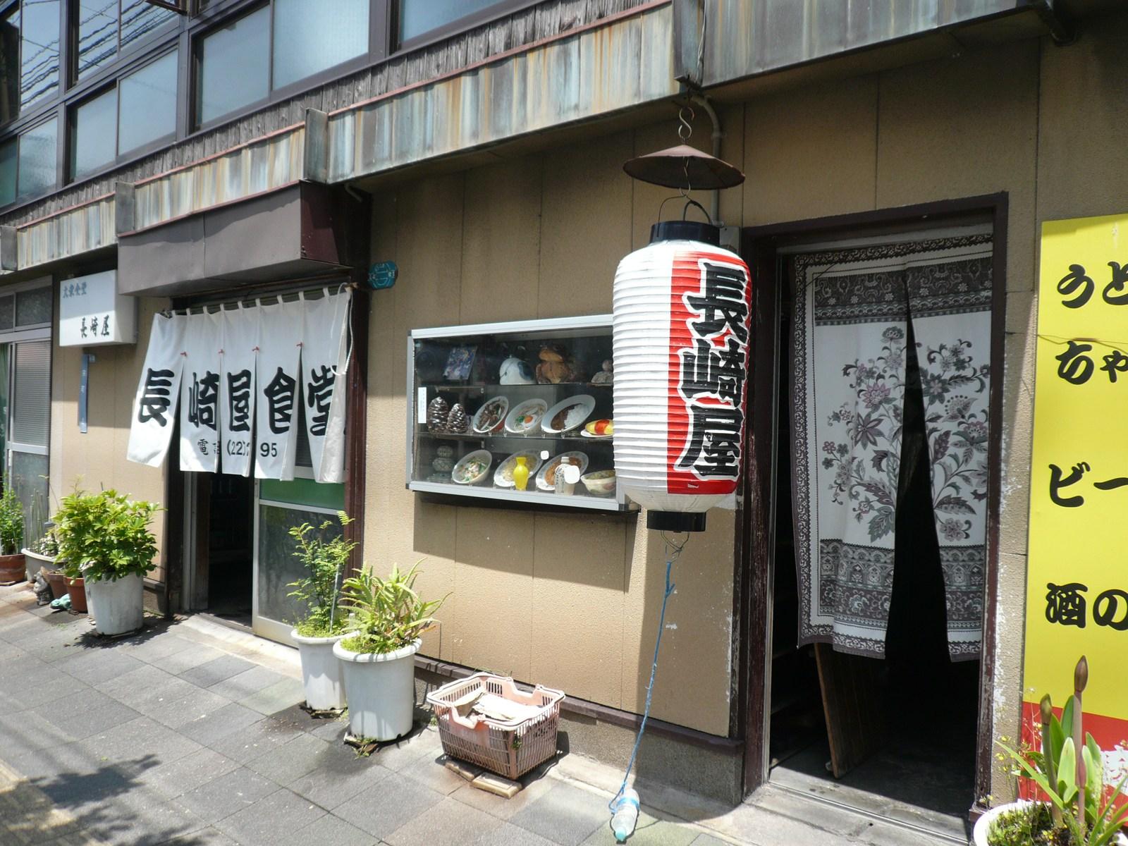 長崎屋食堂