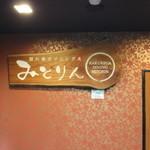みとりん - ☆2013年春・移転してリニューアル!!☆看板も新しくなりました♪