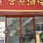 中国美食 唐苑酒楼 -