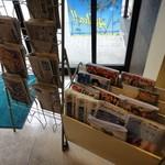 珈琲館 - 特に、新聞が充実
