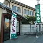 太田堂 - 東武新鹿沼駅から、北へ歩いてすぐ。