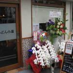 うどん小屋 柔製麺 - 2013年6月1日訪問