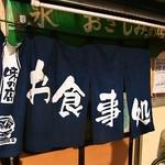 Kogureshokudou -