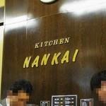 キッチン南海 - KITCHEN NANKAI