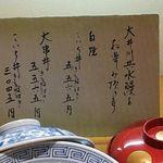 Miyagawahonten - 大井川共水鰻のメニュー